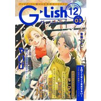 G−Lish2020年12月号 Vol.3