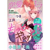 恋愛ショコラ vol.39【限定おまけ付き】