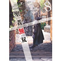 聖者無双〜サラリーマン、異世界で生き残るために歩む道〜 8