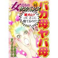 女たちのサスペンス vol.51 バカ母ヤバ母
