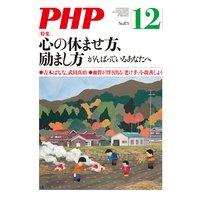 月刊誌PHP 2020年12月号
