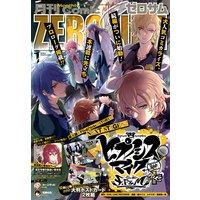 Comic ZERO−SUM (コミック ゼロサム) 2021年1月号