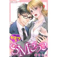ヒミツのSMごっこ【コミックス版】第2巻
