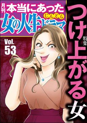 本当にあった女の人生ドラマ Vol.53 つけ上がる女
