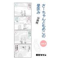 さーちゃんともめこの昼休み vol.2