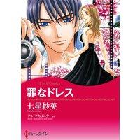漫画家 七星 紗英 合本vol.3