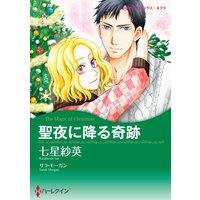 漫画家 七星 紗英 合本vol.6