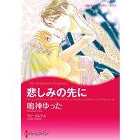 漫画家 鳴神 ゆった 合本vol.6