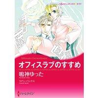 漫画家 鳴神 ゆった 合本vol.7