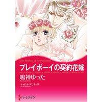 漫画家 鳴神 ゆった 合本vol.10