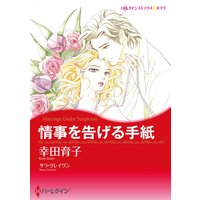 漫画家 幸田 育子 合本vol.1