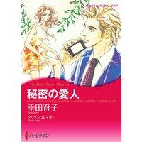 漫画家 幸田 育子 合本vol.3