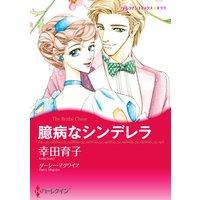 漫画家 幸田 育子 合本vol.7