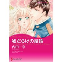 漫画家 内田 一奈 合本vol.2