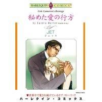 漫画家 JET 合本vol.4