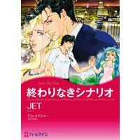 漫画家 JET 合本vol.12