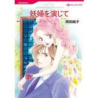 漫画家 岡田 純子 合本vol.4
