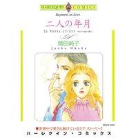 漫画家 岡田 純子 合本vol.10