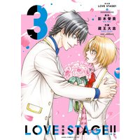 完全版 LOVE STAGE!! 3【Renta!限定版】