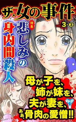 ザ・女の事件【合冊版】Vol.3−3