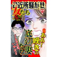 ご近所騒がせな女たち【合冊版】Vol.5−2