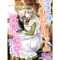 没落令嬢は身体を張って(!?)官能小説家を育てます!