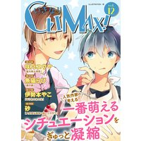 いきなりCLIMAX!Vol.12