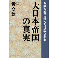 大日本帝国の真実 西欧列強に挑んだ理想と悲劇