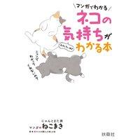 マンガでわかる ネコの気持ちがおもしろいほどわかる本