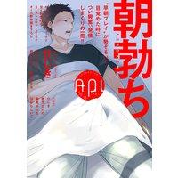 Api(アピ)【電子版】 vol.15 朝勃ち特集