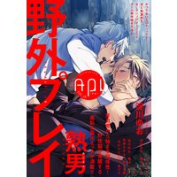 Api(アピ)【電子版】 vol.16 野外プレイ特集