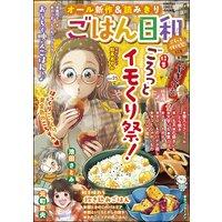 ごはん日和 Vol.25 ごろっとイモくり祭!