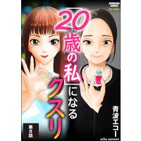「20歳の私」になるクスリ(分冊版) 【第8話】
