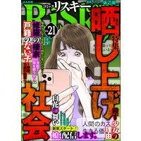 comic RiSky(リスキー) Vol.21 晒し上げ社会