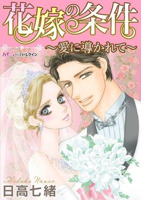 花嫁の条件〜愛に導かれて〜