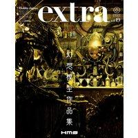 ホビージャパンエクストラ 2020 Autumn