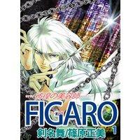 FIGARO〜彷徨の美容師〜