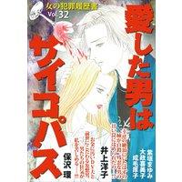 女の犯罪履歴書Vol.32〜愛した男はサイコパス〜 1