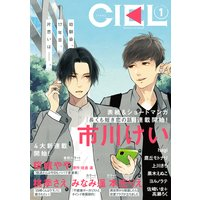 【電子版】CIEL 2021年1月号