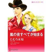 ハーレクインコミックス 合本 2020年 vol.825