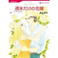 ハーレクインコミックス 合本 2020年 vol.851
