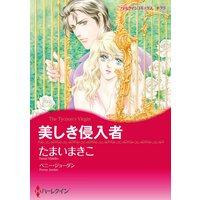 ハーレクインコミックス 合本 2020年 vol.857