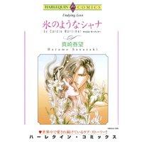 ハーレクインコミックス 合本 2020年 vol.884