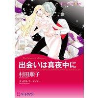 ハーレクインコミックス 合本 2020年 vol.888