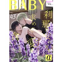 BABY vol.43α