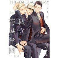 私立帝城学園−四逸−(3)【分冊版】