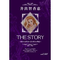 THE STORY vol.021