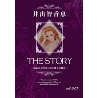 THE STORY vol.023