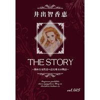 THE STORY vol.025
