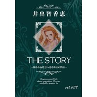 THE STORY vol.029
